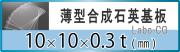 LaboCG 10X0.3t