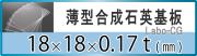 LaboCG 18X0.17t