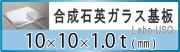 LaboUSQ 10x1.0t