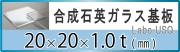 LaboUSQ 20x1.0t