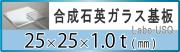 LaboUSQ 25x1.0t