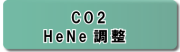 レーザー保護メガネ CO2 HeNe