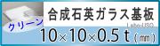 LaboUSQ clean 10x0.5t