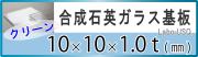 LaboUSQ clean 10x1.0t