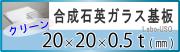 LaboUSQ clean 20x0.5t