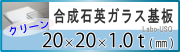 LaboUSQ clean 20x1.0t