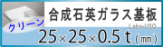 LaboUSQ clean 25x0.5t