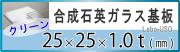 LaboUSQ clean 25x1.0t